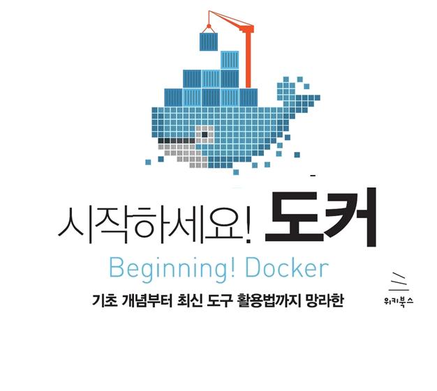 [북 리뷰] 시작하세요 도커
